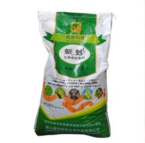 河南生物有机肥生产厂家