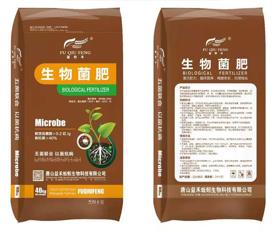 生物有机肥生产厂家