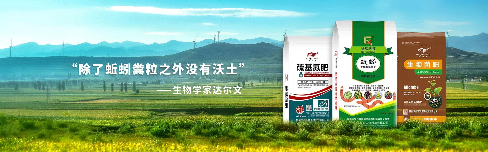 唐山益禾蚯蚓生物科技有限公司